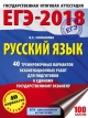 ЕГЭ-2018 Русский язык. 40 тренировочных вариантов экзаменационных работ для подготовки к ЕГЭ
